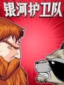 银河护卫队:劲爆混编无限漫画 第8话
