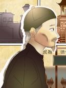 刘铭传漫画大赛台湾作品 第8回