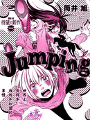 Jumping 第1话