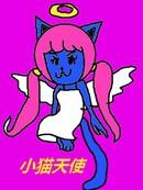 小猫天使 第1回