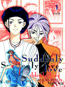 Suddenly Love漫画