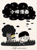 小明漫画漫画