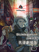 Disintegration-分解世界-漫画