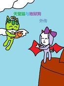 天堂猫与地狱狗外传 外传:第1话