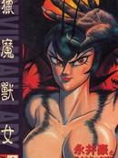 猎魔兽女 第9卷