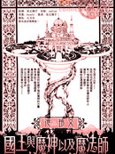 国王与魔神以及魔法师漫画