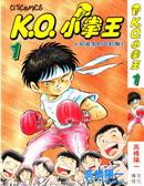 K.O.小拳王漫画