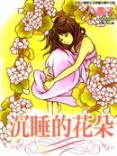 沉睡的花朵漫画