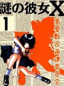 迷之彼女X 第3卷