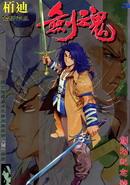 剑魂 第56卷