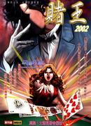 赌王2002漫画