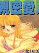 亲密爱人 第1卷
