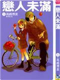 恋爱未满 第5卷