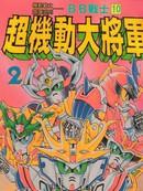 BB战士-超机动大將军漫画