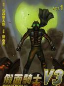 假面骑士V3漫画