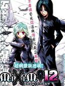 MiXiM♀12漫画