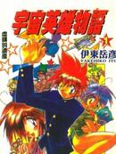 宇宙英雄物语 第5卷
