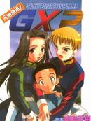 天地无用GXP漫画