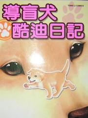 导盲犬酷迪日记