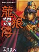 龙狼传-破凰与天运 第1卷