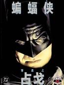 蝙蝠侠:罪恶之战漫画