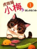 虎斑猫小梅漫画