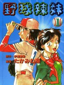 野球辣妹 第1卷