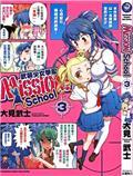 Mission!School 第3卷