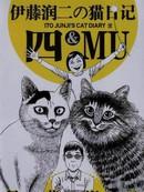 伊藤润二の猫日记漫画
