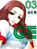 GE good ending 第118话