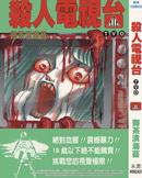 杀人电视台TVO漫画