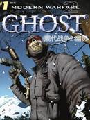现代战争-幽灵漫画