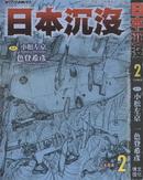 日本沉沒漫画