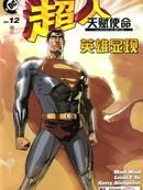 超人-天赋使命漫画