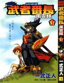SD高达-武者番长风云录漫画