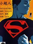 小超人漫画
