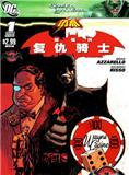 闪点 蝙蝠侠复仇骑士漫画
