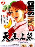 天王上菜漫画