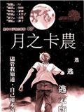 月之卡农漫画