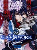 CLOCK WORK 第6话