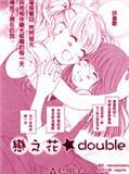 恋之花double