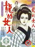 龙的女人 第2卷